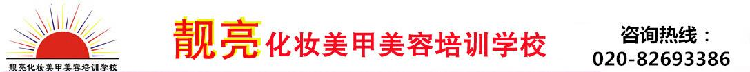 增城新塘化妆美甲纹绣美容培训学校