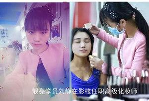 靓亮学员刘静在化妆店任职高级化妆师